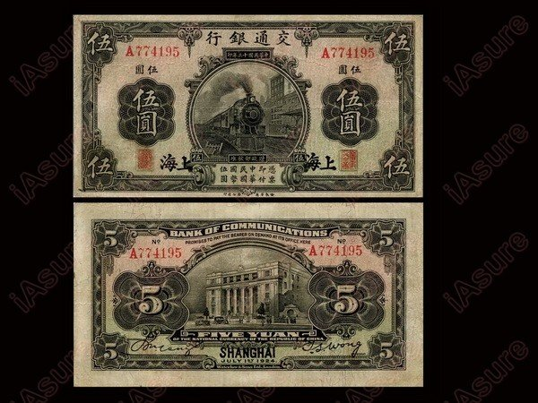 014: CHINA 1924 Bank of Communications - Shanghai $5