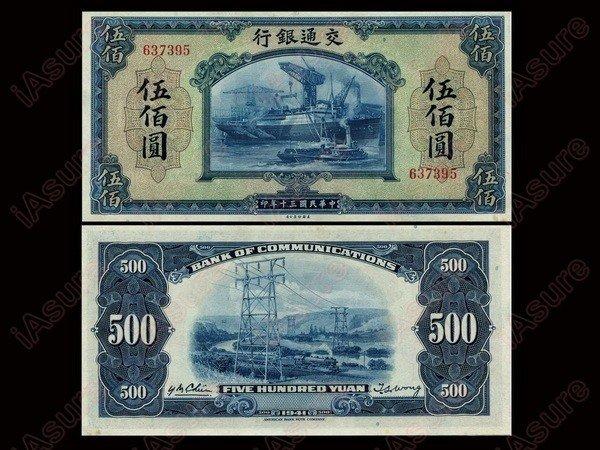 017: CHINA 1941 Bank of Communications $500