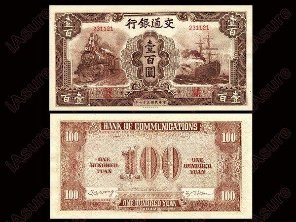 018: CHINA 1942 Bank of Communications $100, AU