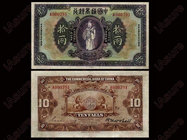 019: CHINA 1920 Commercial Bank - Shanghai 10 Taels