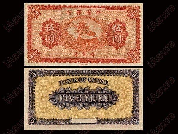 021: CHINA 1919 Bank of China $5, UNC