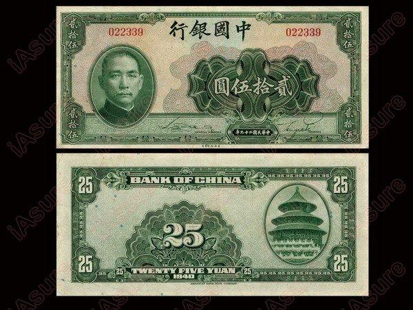022: CHINA 1940 Bank of China $25, XF