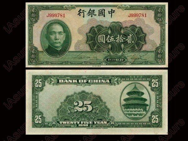 023: CHINA 1940 Bank of China $25, AU