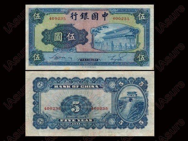 024: CHINA 1941 Bank of China $5, VF