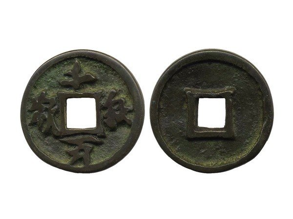 010: CHINA-Liao Dynasty Qian Qiu Wan Sui 10 Cash, VF