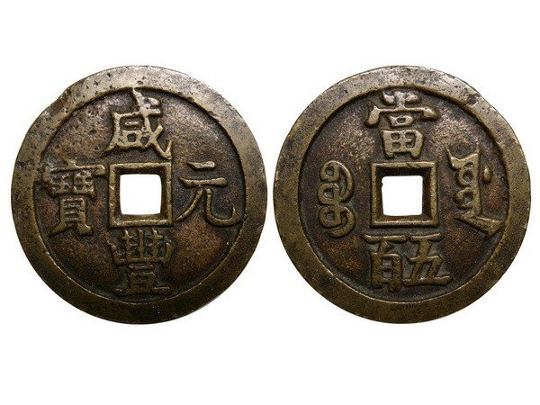 014: CHINA-Qing Dynasty Xian Feng Yuan Bao 500 Cash