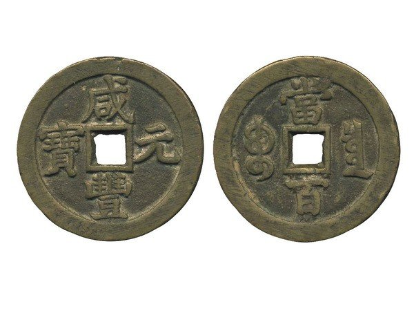 016: CHINA-Qing Dynasty Xian Feng Yuan Bao 100 Cash