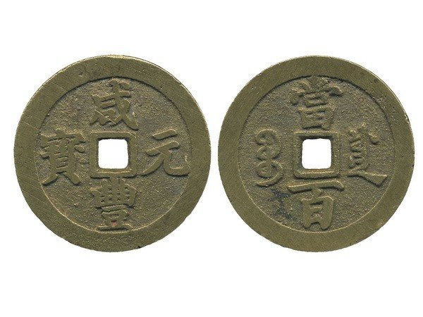 017: CHINA-Qing Dynasty Xian Feng Yuan Bao 100 Cash