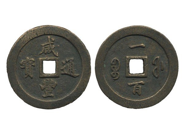 018: CHINA-Qing Dynasty Xian Feng Tong Bao 100 Cash