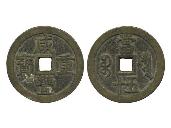 021: CHINA-Qing Dynasty Xian Feng Zhong Bao 50 Cash