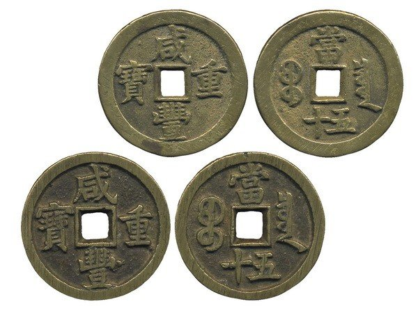 022: CHINA-Qing Dynasty Xian Feng Zhong Bao 50 Cash(2)
