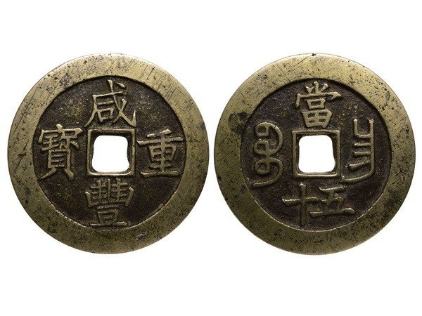 023: CHINA-Qing Dynasty Xian Feng Zhonh Bao 50 Cash