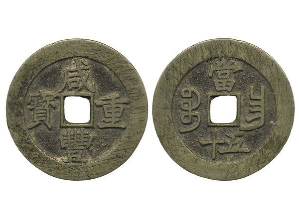 024: CHINA-Qing Dynasty Xian Feng Zhong Bao 50 Cash