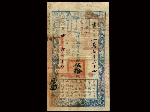 0001: CHINA 1854 Board of Revenue Official Note 50 Tael