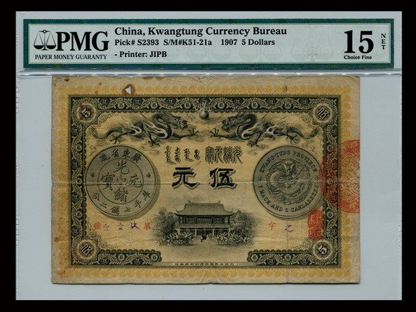 0004: CHINA 1907 Kwangtung Currency Bureau 5 Yuan