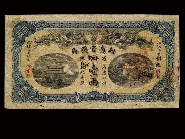 0005: CHINA 1908 Hunan Government Bank 1 Tael, VF