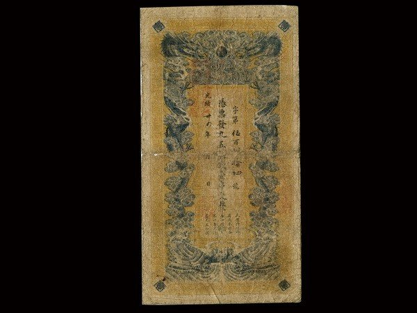 0006: CHINA 1908 Public Bank of Kiangsi 1 String Cash