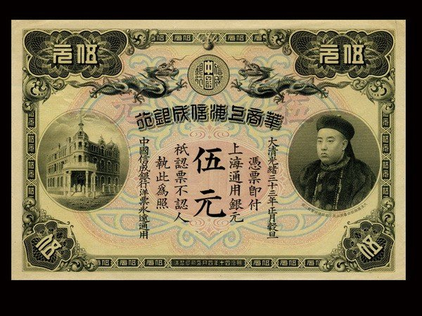 0008: CHINA 1907 Sin Chun Bank of China - Shanghai $5