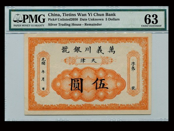 0009: CHINA ND Tientsin Wan Yi Chun Silver House $5