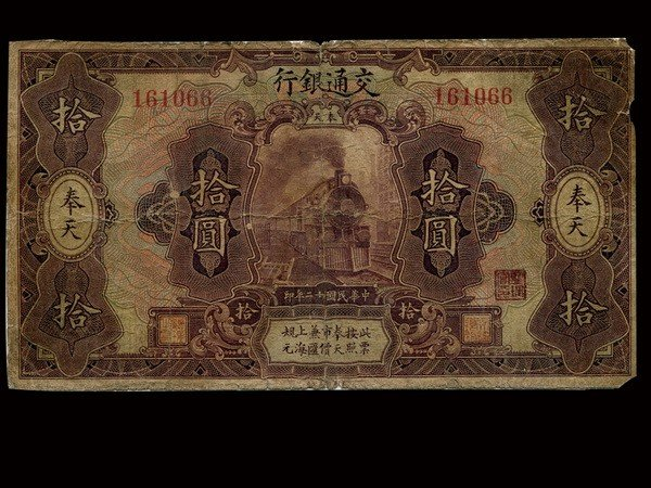 0011: CHINA 1923 Bank of Communications - Fengtien $10