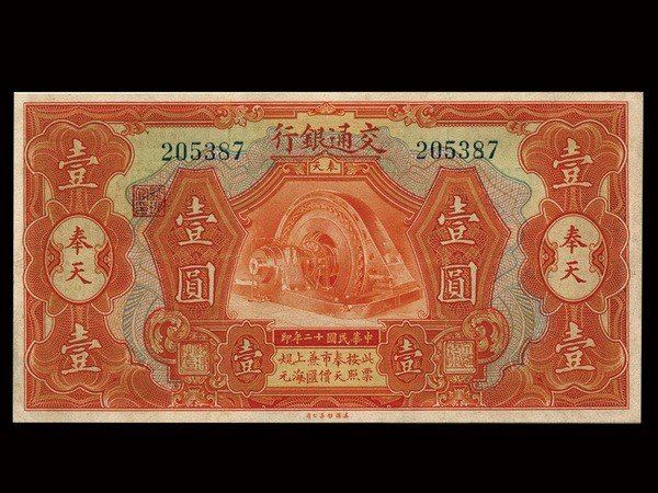 0012: CHINA 1923 Bank of Communications - Fengtien $1