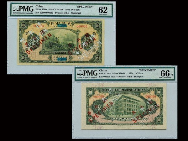 0013: CHINA 1924 Bank of Communications-Shanghai $10(2)