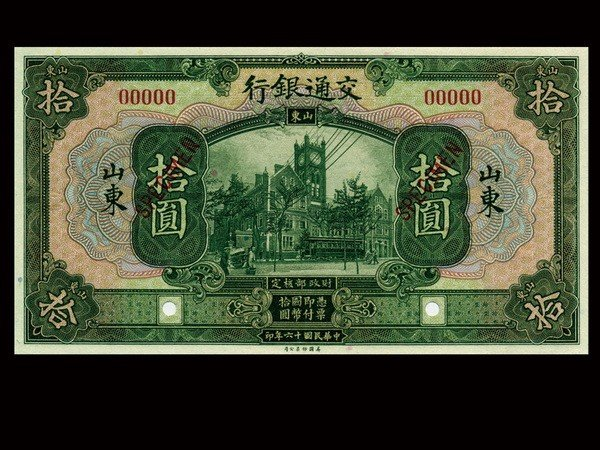 0014: CHINA 1927 Bank of Communications - Shantung $10
