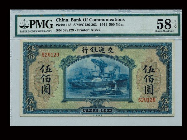 0016: CHINA 1941 Bank of Communications $500