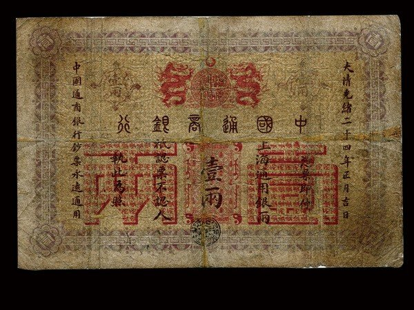 0017: CHINA 1898 Commercial Bank - Shanghai 1 Tael