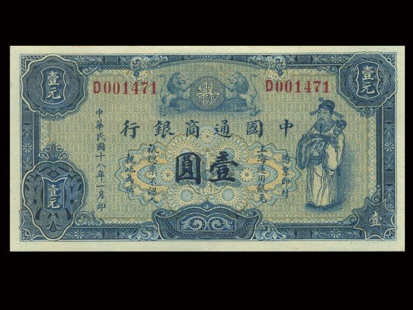 0018: CHINA 1929 Commercial Bank - Shanghai $1, EF