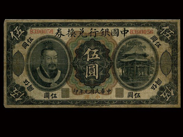 0019: CHINA 1912 Bank of China - Manchuria $5