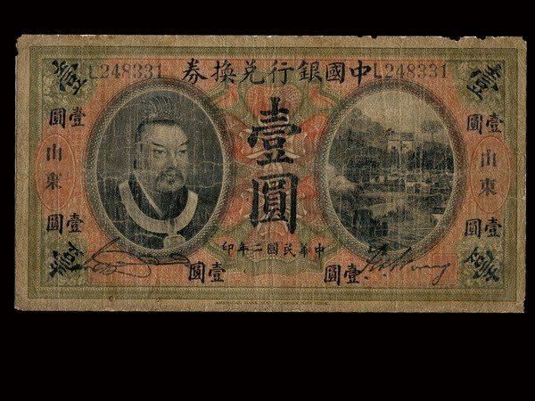 0021: CHINA 1913 Bank of China - Shantung $1