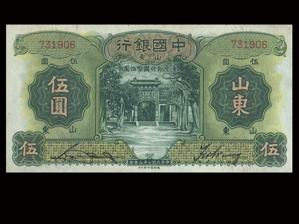 0023: CHINA 1934 Bank of China - Shantung $10, AU-UNC