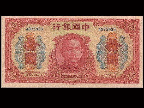 0024: CHINA 1941 Bank of China $10, UNC