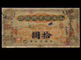 CHINA 1913 Shino Yeh Bank Head Office Fentien $10