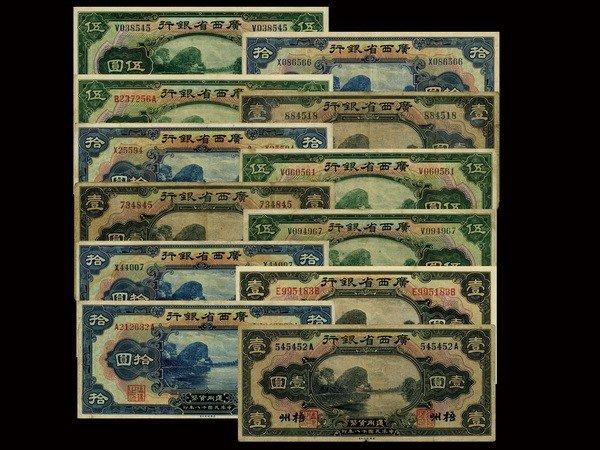 0050: CHINA 1929 Provincial Bank of Kwangsi(12)