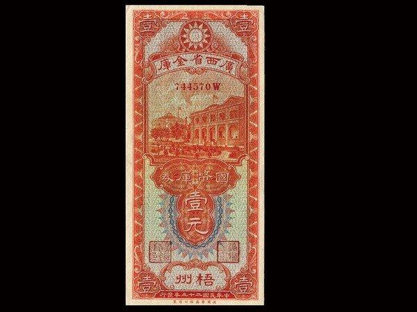 0051: CHINA 1934 Kwangsi Provincial Treasury Note $1