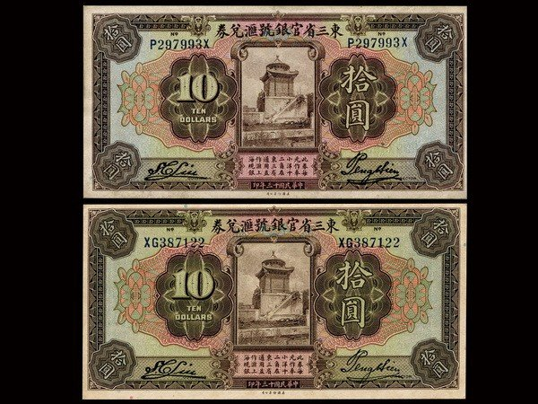 0053: CHINA 1924 Provincial Bank of Three Eastern $10
