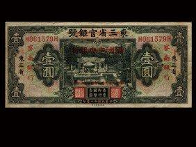 CHINA 1929 Central Bank Of Manchau $1, VF