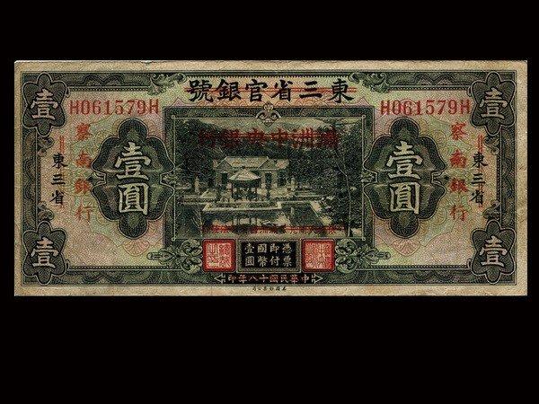 0054: CHINA 1929 Central Bank of Manchau $1, VF