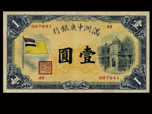 0055: CHINA 1932 Central Bank of Manchukuo $1, XF