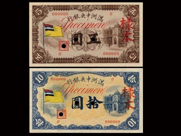 0056: CHINA 1932-1933 Central Bank of Manchukuo(2)