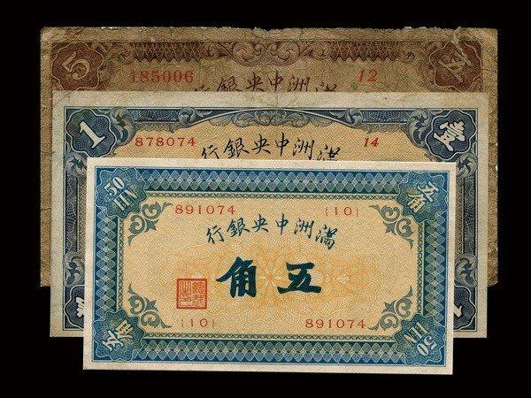 0057: CHINA 1932-1933 Central Bank of Manchukuo(3)
