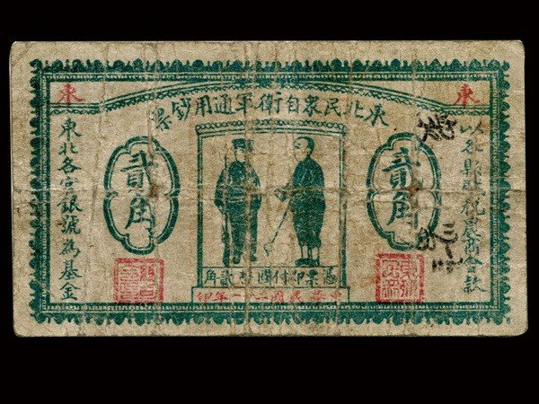 0058: CHINA 1932 Tung Pai Self-defence corps 20 Cents