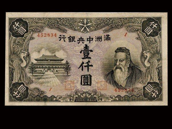 0059: CHINA 1944 Central Bank of Manchukuo $1000