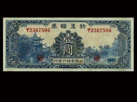 CHINA 1935 Shansi Provincial Property Bond $1