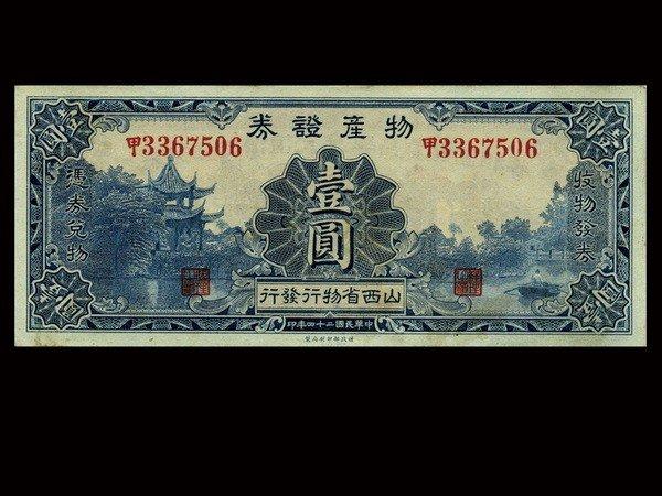 0060: CHINA 1935 Shansi Provincial Property Bond $1