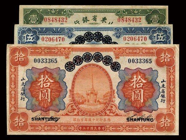 0061: CHINA 1924-1925 Provincial Bank of Shantung(3)