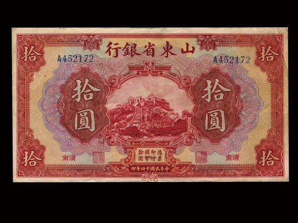 0062: CHINA 1925 Provincial Bank of Shantung-Tsinan $10
