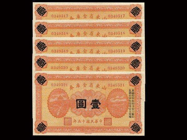 0063: CHINA 1927 Shantung Provincial Treasury $1(5)